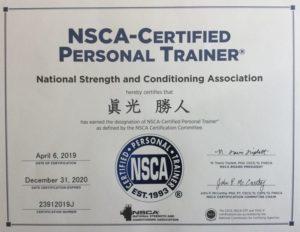 さねみつ整骨院 NSCA-CPT認定書